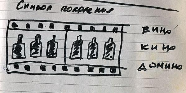 Символ Эпохи: кино, вино и домино