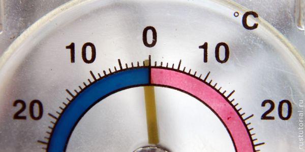 Ноль на градуснике в любой тридцатиградусный мороз