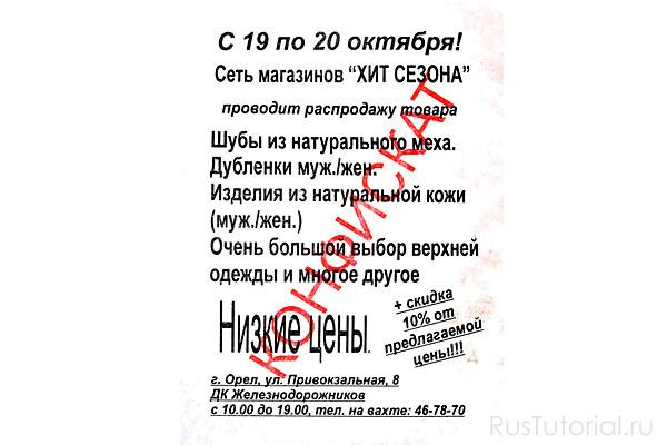 Традиционная русская забава: распродажа конфиската. Объявление в Орле
