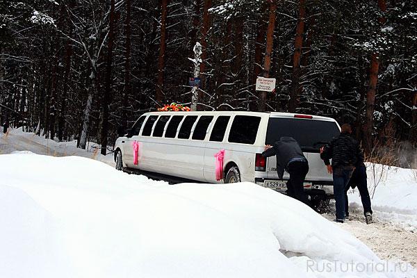 Толкая лимузин сзади, вы подвергаете себя опасности лишиться свадебного пиршества