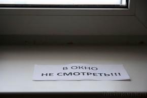 В окно не смотреть!