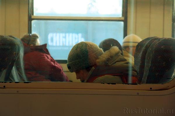 Напоминание в окне: сибирь.